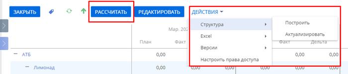 """Действие """"Рассчитать"""" вынесено в отдельную кнопку и выполняет расчет всех колонок в планировании (дельта и расчетные)"""