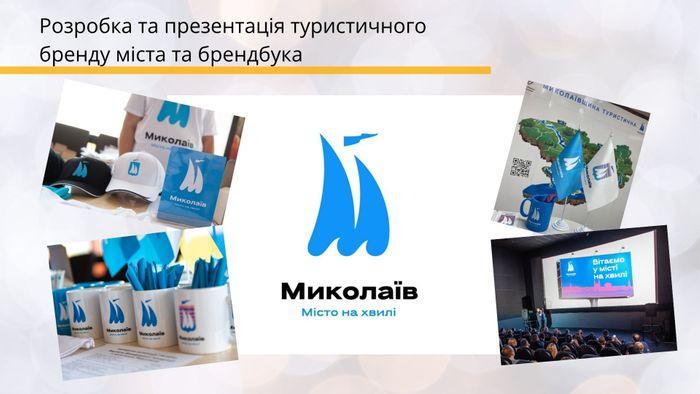 Наша команда створила брендбук нашого міста. Місто на хвилі - слоган, який повністю відображає особливість Миколаєва.