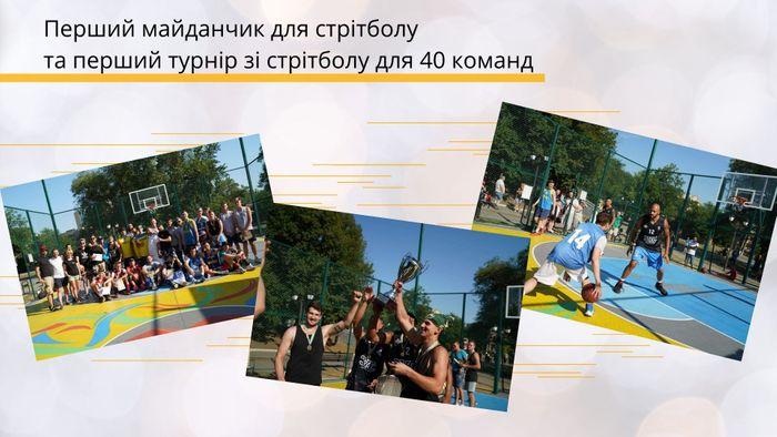 Бюджет проєкту 160000 грн. Ми провели реконструкцію існуючого майданчика, організували та провели перший чемпіонат зі стрітболу, в якому прийняли участь близько 40 команд.