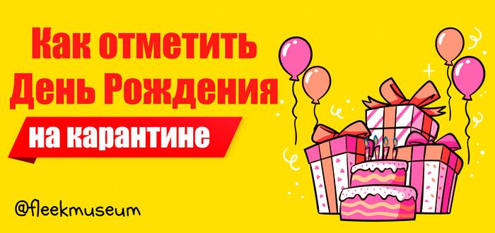 Как отметить День Рождения на карантине