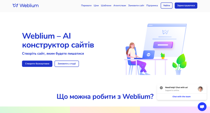 Weblium: кращий конструктор