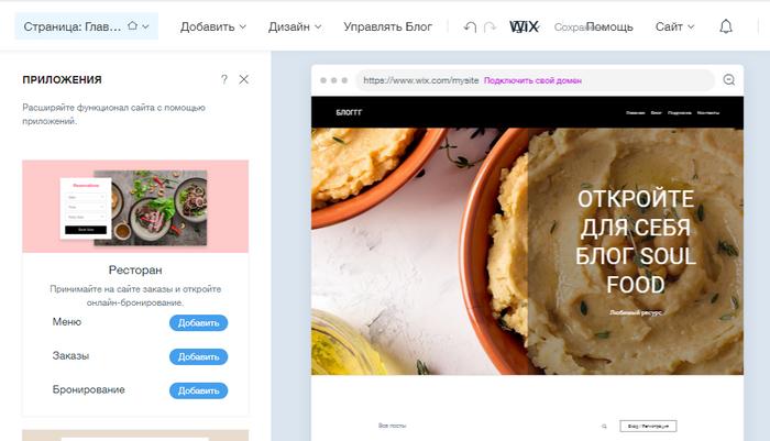 wix сайт: обзор функционала