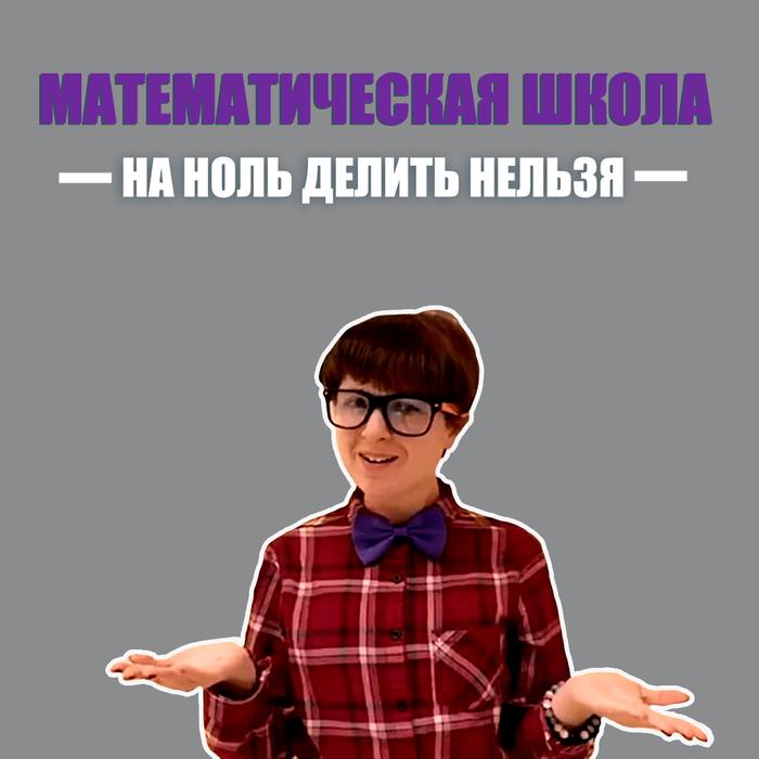 Математическая школа
