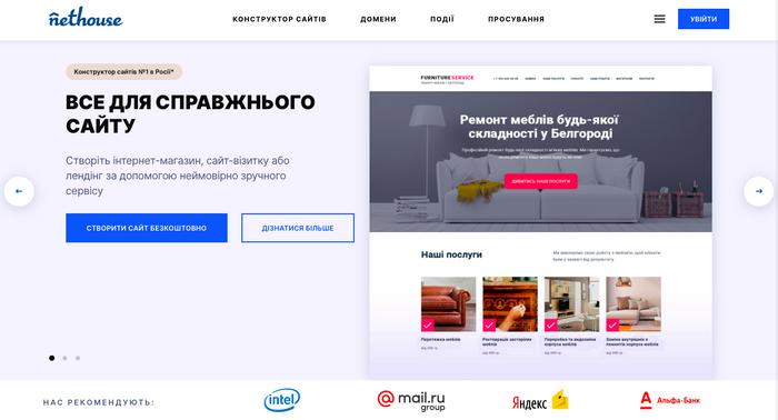 nethouse конструктор сайтів