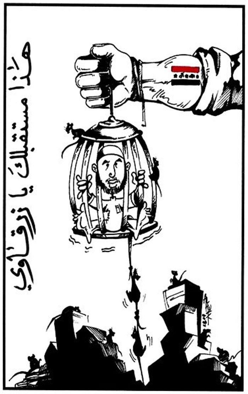 Обкладинка памфлету «Це твоє майбутнє, аз-Заркаві»