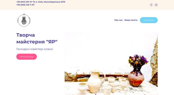 пример красивого сайта (мастерская)