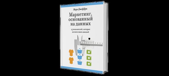 Марк Джеффри «Маркетинг, основанный на данных. 15 показателей, которые должен знать каждый»